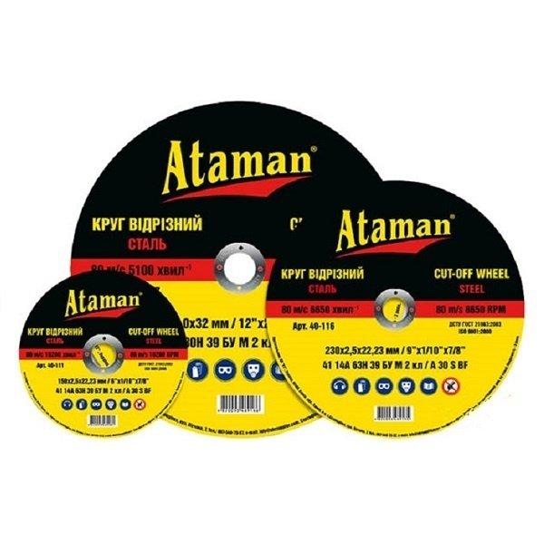 Абразивный зачистной круг по металлу Ataman 115х6,0 (65025000)